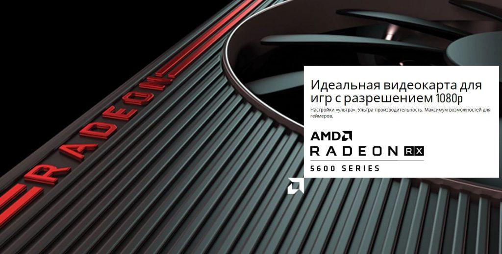 Видеокарта AMD Radeon RX 5600 XT